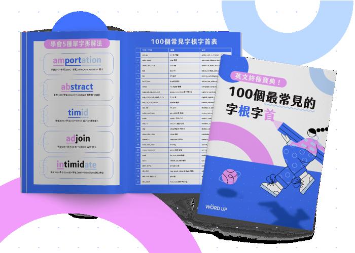 100 個最常見的字根字首