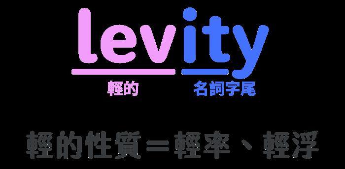 單字 levity | 字根字首字尾拆解