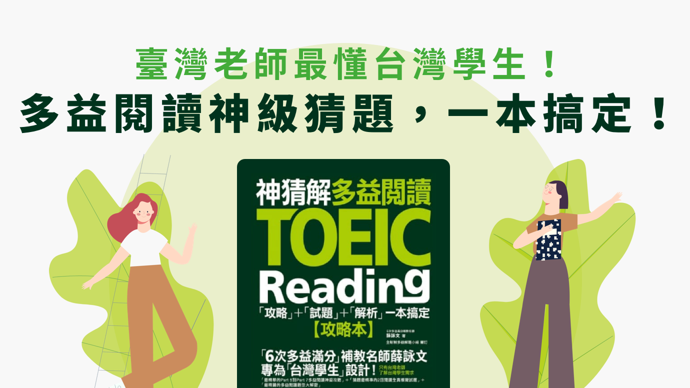 神猜解TOEIC多益閱讀:「攻略」+「試題」+「解析」一本搞定