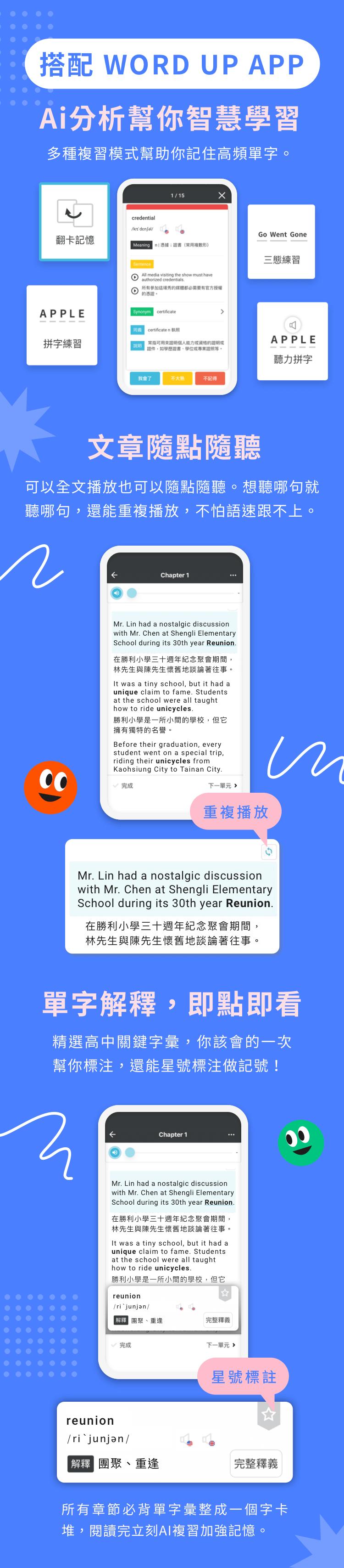 搭配 WordUp App|文章隨點隨聽|單字解釋,即點即看 | 1200 輕鬆學 4000